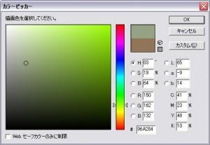 ニュアンスの違う色も追加