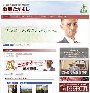 仙台市議会議員 菊地たかよし公式ウェブサイト