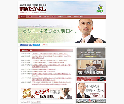 菊地たかよし公式ウェブサイト