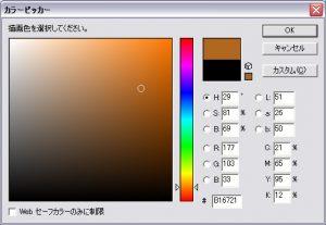 適当な色を選択