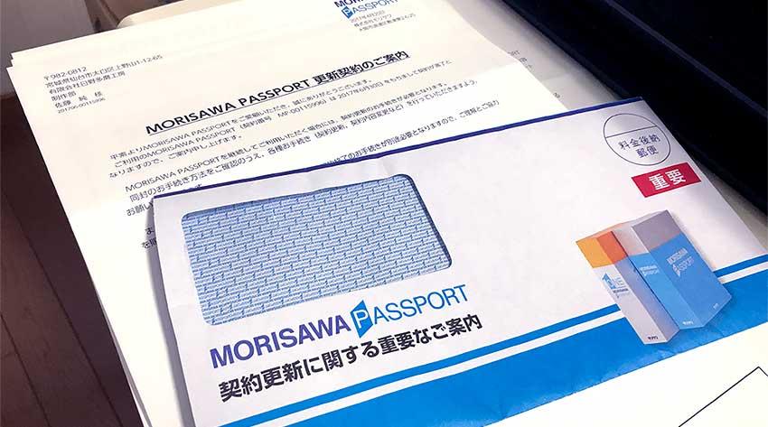 モリサワパスポート更新